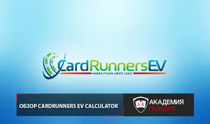 cardrunners ev calculator