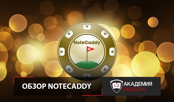 notecaddy pro tools