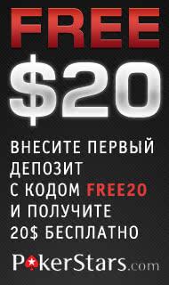 PokerStars дарит 20 долларов!