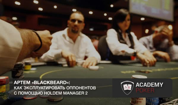 "Артем ""Blackbeard"": как эксплуатировать оппонентов с помощью Holdem Manager 2"