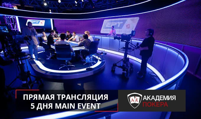 EPT Live: Main Event