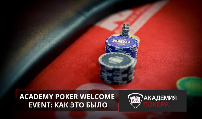 Academy Poker Welcome Event: как это было