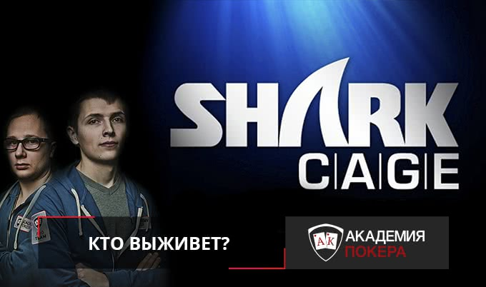 PokerStars Shark Cage 2 сезон 3 выпуск!