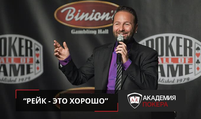 Даниэль Негреану: увеличение рейка на Pokerstars