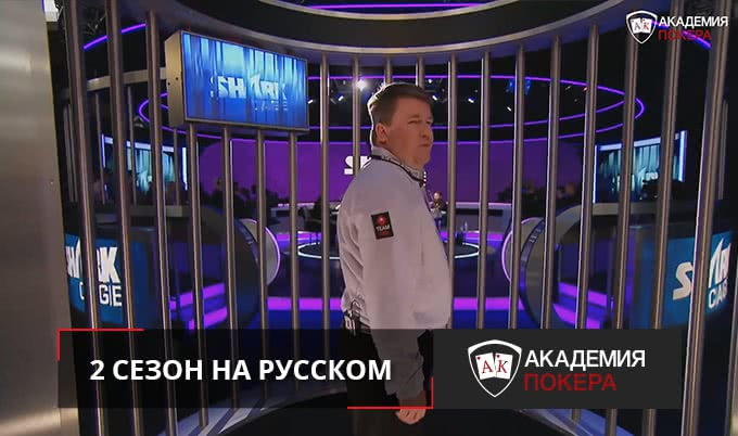 Наконец-то! 2 сезон Shark Cage PokerStars на русском!