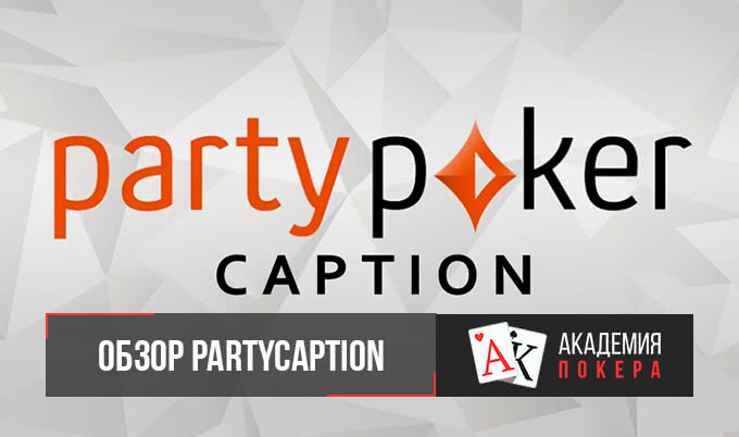 Partycaption