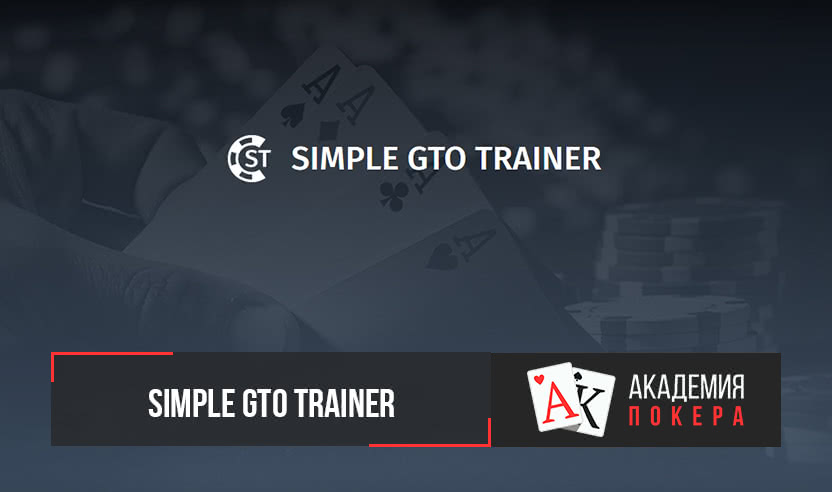 simple gto trainer