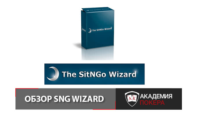 Sng Wizard