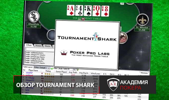 tournament shark программа
