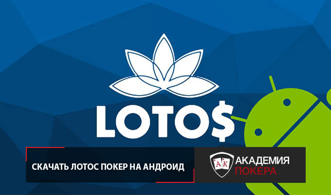 lotos poker android