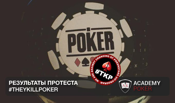 Результаты протеста. They Kill Poker (TKP) в цифрах